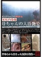(h_254spz00228)[SPZ-228] 家庭内盗撮 母ちゃんの入浴艶姿 ダウンロード