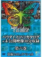 パラダイスDVDカタログ+未公開映像30分収録 第六巻 ダウンロード