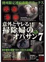(h_254spz00247)[SPZ-247] 意外とヤレる!!掃除婦のオバサン 7 ダウンロード