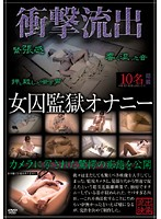 (h_254spz00259)[SPZ-259] 衝撃流出 女囚監獄オナニー ダウンロード