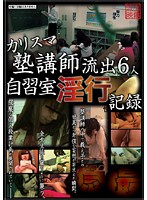 カリスマ塾講師流出自習室淫行記録