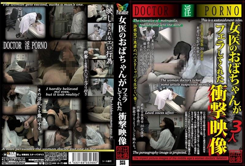 四十路の先生、神咲りえ出演のフェラ無料熟女動画像。女医のおばちゃんがフェラしてくれた衝撃映像