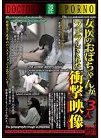 (h_254spz00269)[SPZ-269] 女医のおばちゃんがフェラしてくれた衝撃映像 ダウンロード