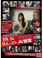 「欲望解放盗撮 熟女と2人っきりでAV観賞」のパッケージ画像
