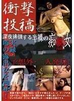 (h_254spz00282)[SPZ-282] 衝撃投稿 深夜徘徊する半裸の痴熟女 ダウンロード