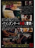イケメンダンサーの卑猥な腰使い 若妻がハマるHIP HOPダンススクール ダウンロード