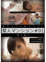 「愛人マンション #01」のパッケージ画像