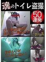 「魂のトイレ盗撮50連発」のパッケージ画像
