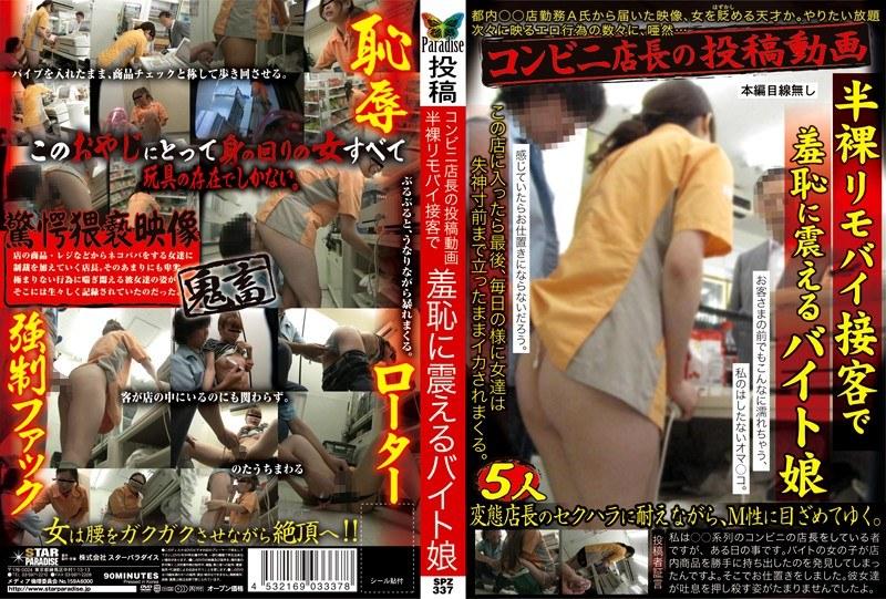 コンビニ店長の投稿動画 半裸リモバイ接客で羞恥に震えるバイト娘