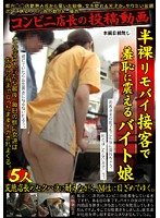 コンビニ店長の投稿動画 半裸リモバイ接客で羞恥に震えるバイト娘 ダウンロード