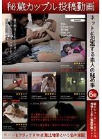 (h_254spz00339)[SPZ-339] 秘蔵カップル投稿動画 ネットに氾濫する素人の秘め事 ダウンロード