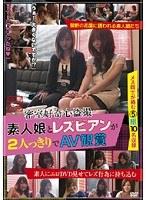 素人娘とレズビアンが2人っきりでAV観賞 ダウンロード
