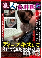 (h_254spz00349)[SPZ-349] 美人歯科医がディープキスしてヌいてくれた衝撃映像 ダウンロード