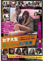 (h_254spz00355)[SPZ-355] 女子大生と2人っきりでAV観賞 ダウンロード