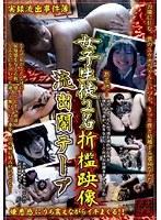 「女子生徒2名折檻映像流出闇テープ」のパッケージ画像