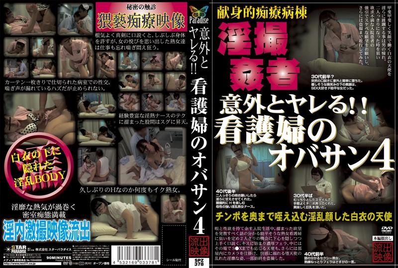 病院にて、制服の熟女の盗撮無料動画像。意外とヤレる!