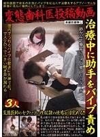 変態歯科医投稿動画 治療中に助手をバイブ責め