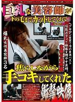 (h_254spz00392)[SPZ-392] 巨乳な美容師が下の毛までカットしてくれて焦らしながら手コキしてくれた衝撃映像 ダウンロード