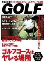「ゴルフコースはヤレる場所」のパッケージ画像