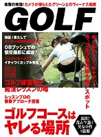 (h_254spz00396)[SPZ-396] ゴルフコースはヤレる場所 ダウンロード