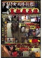 (h_254spz00404)[SPZ-404] 万引き女肉棒折檻 スーパー、コンビニの裏部屋盗撮 ダウンロード