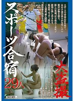 スポーツ合宿大盗撮29人 ダウンロード
