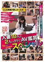 (h_254spz00462)[SPZ-462] 人妻18人と2人っきりでAV観賞スペシャル ダウンロード