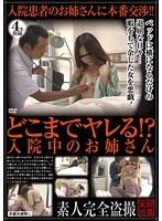 「どこまでヤレる!? 入院中のお姉さん」のパッケージ画像