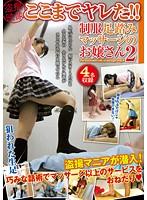 「ここまでヤレた!! 制服足踏みマッサージのお嬢さん 2」のパッケージ画像