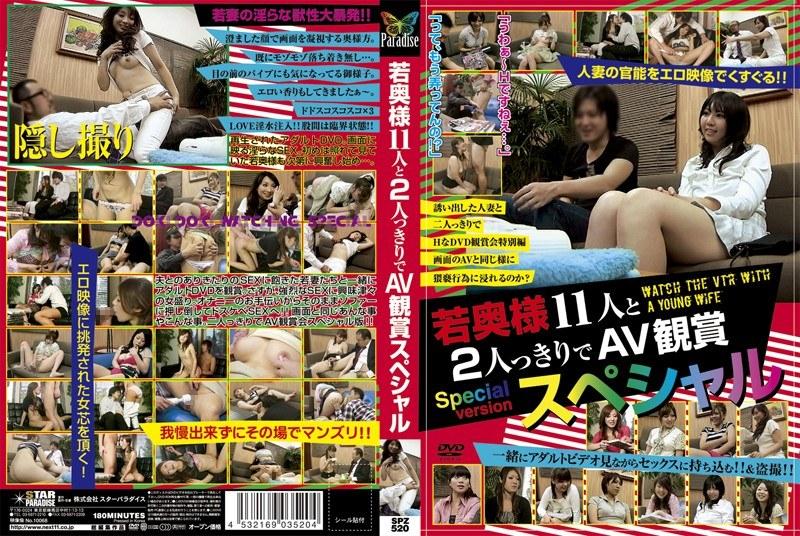 人妻の盗撮無料熟女動画像。若奥様11人と2人っきりでAV観賞スペシャル