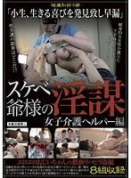 「スケベ爺様の淫謀 女子介護ヘルパー編」のパッケージ画像