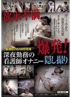 「欲求不満爆発!深夜勤務の看護師オナニー隠し撮り」のパッケージ画像