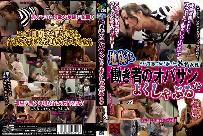 病室にて、人妻ののぞき無料熟女動画像。地味な働き者のオバサンほどよくしゃぶる 3