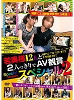 「若奥様と2人っきりでAV観賞スペシャル 2」のパッケージ画像
