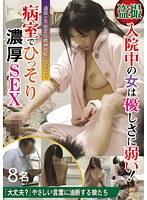 入院中の女は優しさに弱い!病室でひっそり濃厚SEX ダウンロード