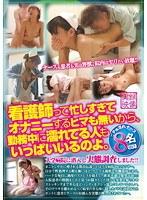 看護師って忙しすぎてオナニーするヒマも無いから、勤務中に濡れてる人もいっぱいいるのよ。 ダウンロード