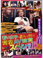 若い女子と2人っきりで密着AV観賞スペシャル ダウンロード