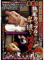 「長野県老舗旅館 盗撮!熟年カップルの卑猥な性交」のパッケージ画像