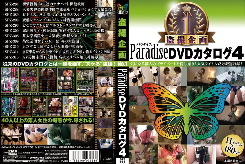 人妻ののぞき無料熟女動画像。盗撮企画 No.1 Paradise DVDカタログ 4