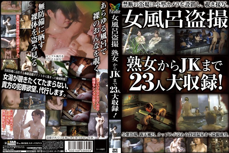 露天風呂にて、熟女の盗撮無料動画像。女風呂盗撮 熟女からJKまで23人大収録!