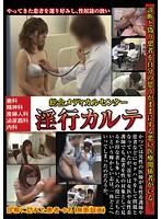 総合メディカルセンター 淫行カルテ ダウンロード