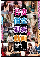 If watch the PPV which is Waisetsu in Young Wife and a private room