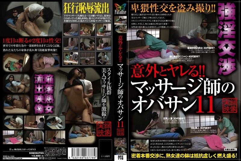 美人、西野エリカ出演の盗撮無料熟女動画像。意外とヤレる!