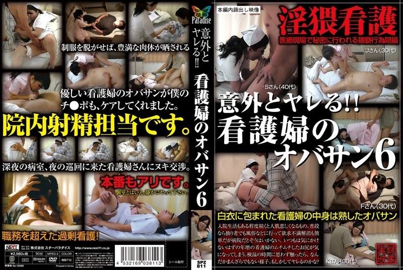 淫乱の看護婦ののぞき無料熟女動画像。意外とヤレる!