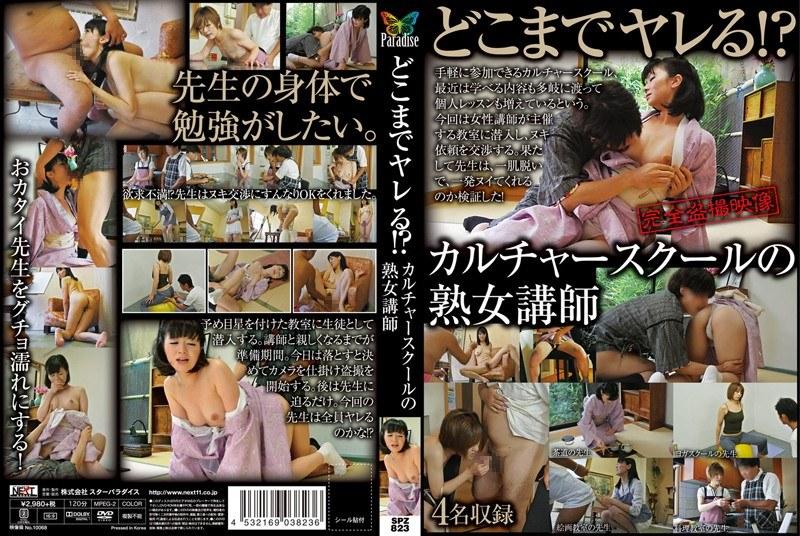 教室にて、清楚の熟女の盗撮無料動画像。どこまでヤレる!