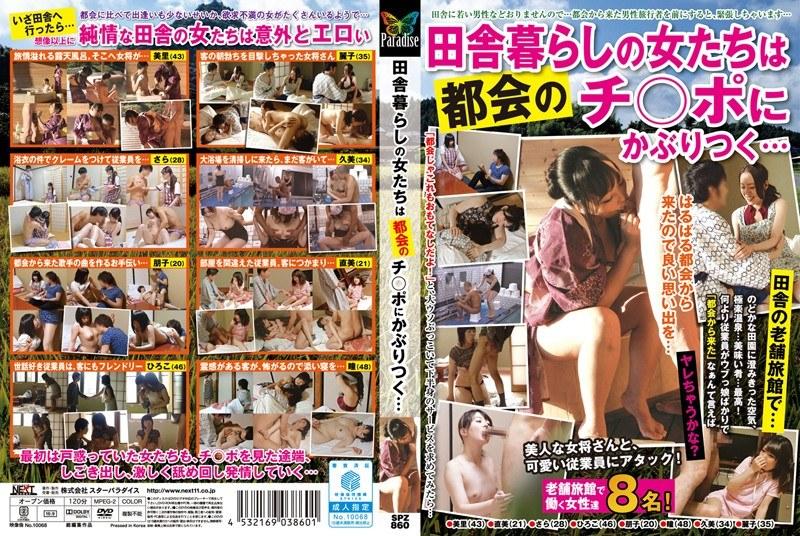 浴衣の美人、伍代麗子出演の無料動画像。田舎暮らしの女たちは都会のチ○ポにかぶりつく…