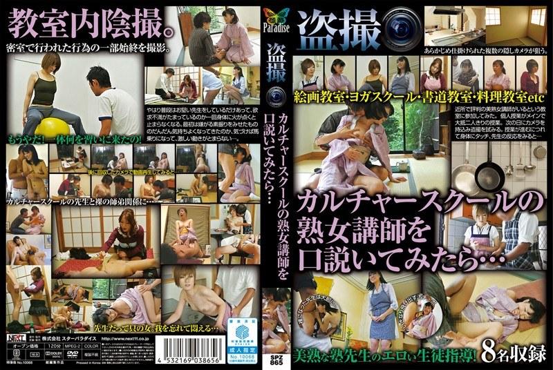 教室にて、先生、園田彰子出演の盗撮無料動画像。盗撮 カルチャースクールの熟女講師を口説いてみたら…