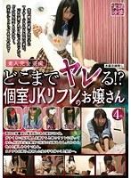 「どこまでヤレる!?個室JKリフレのお嬢さん」のパッケージ画像