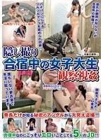 隠し撮り 合宿中の女子大生観察視姦 ダウンロード
