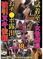 (h_254spz00897)[SPZ-897] 試着室で女性店員におチ○ポ露出で強引ヌキ依頼 18名 ダウンロード